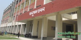 Department of Fisheries and Marine Bioscience