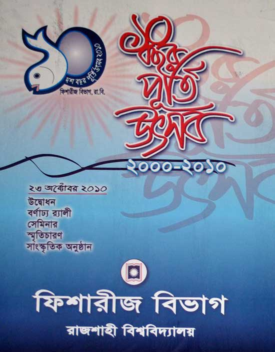 Poster of 10 years celebration of the Department of Fisheries, RU